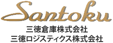 三徳倉庫株式会社・三徳ロジスティクス株式会社